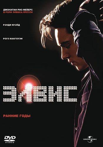 Элвис. Ранние Годы / Elvis (2005)