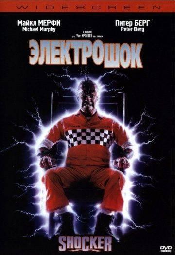Электрошок / Shocker (1989)