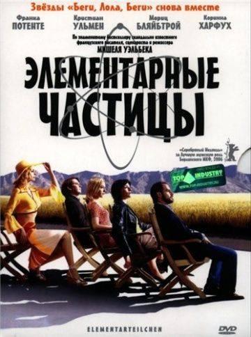 Элементарные частицы / Elementarteilchen (2006)