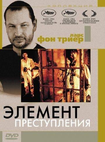 Элемент преступления / Forbrydelsens element (1984)