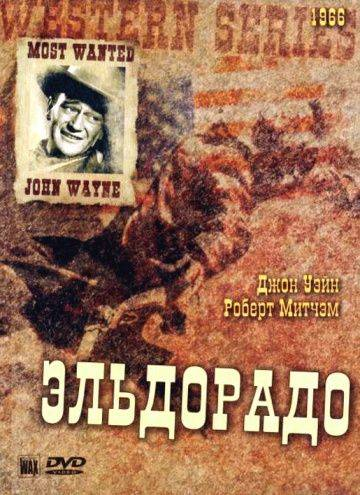 Эльдорадо / El Dorado (1966)