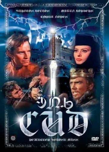 Эль Сид / El Cid (1961)