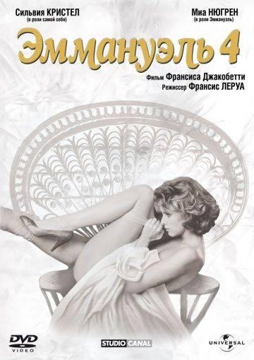 Эммануэль 4 / Emmanuelle IV (1983)