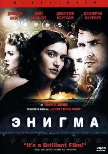 Энигма / Enigma (2001)