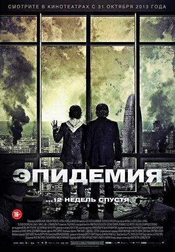 Эпидемия / Los ltimos das (2013)
