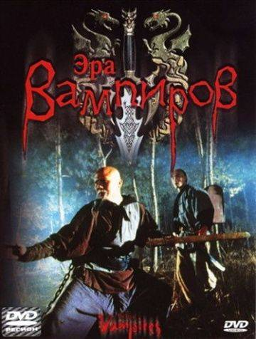 Эра вампиров / The Era of Vampires (2003)