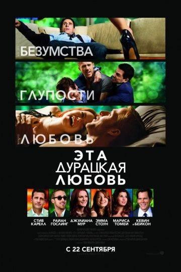 Эта дурацкая любовь / Crazy, Stupid, Love. (2011)