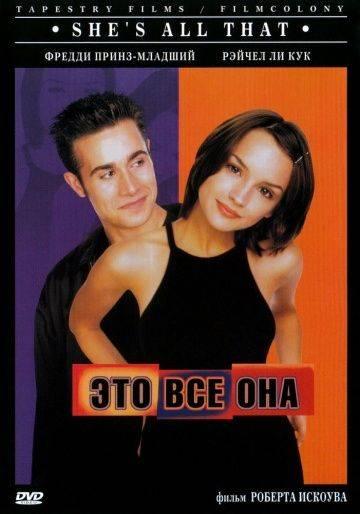 Это всё она / She's All That (1998)