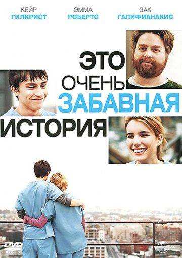 Это очень забавная история / It's Kind of a Funny Story (2010)