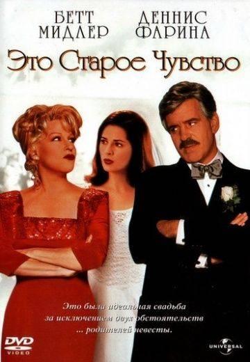 Это старое чувство / That Old Feeling (1997)