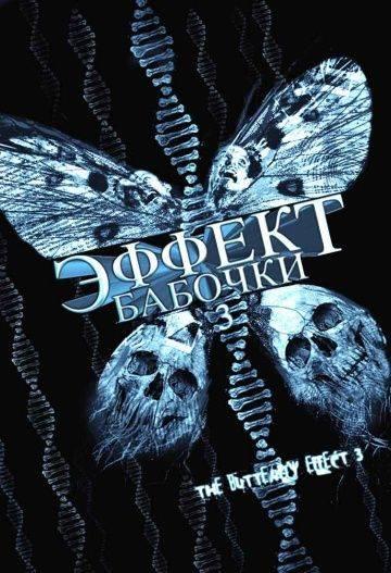 Эффект бабочки 3 / The Butterfly Effect 3: Revelations (2008)