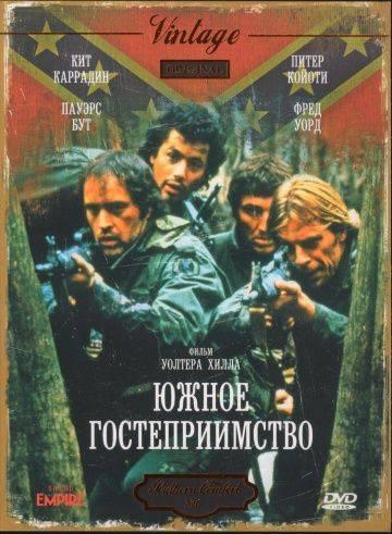 Южное гостеприимство / Southern Comfort (1981)