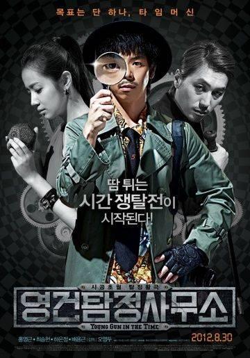 Юнг-Гу во времени / Yeong-geon tam-jeong-sa-mu-so (2012)