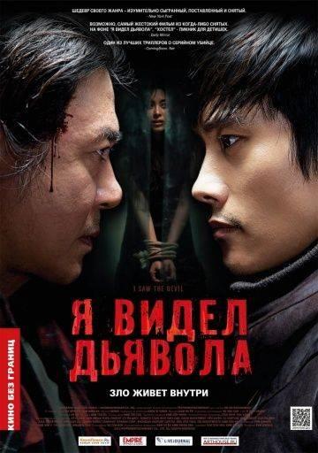 Я видел Дьявола / Akmareul boattda (2010)