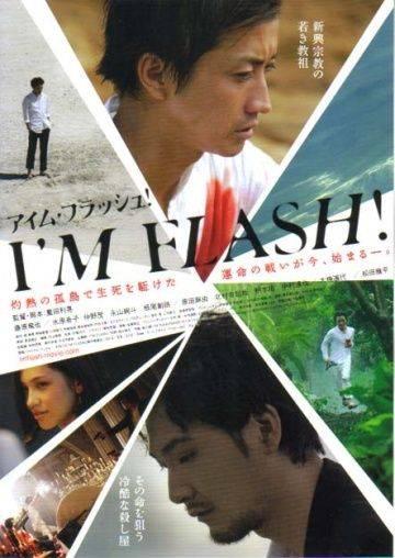 Я – Вспышка! / I'm Flash! (2012)