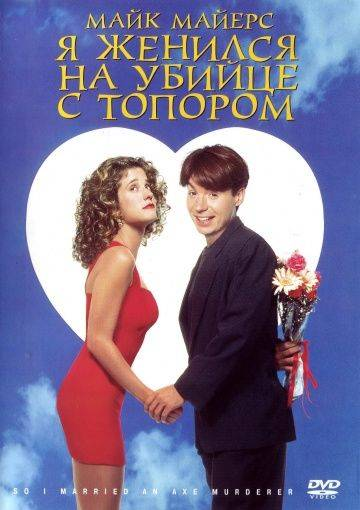 Я женился на убийце с топором / So I Married an Axe Murderer (1993)