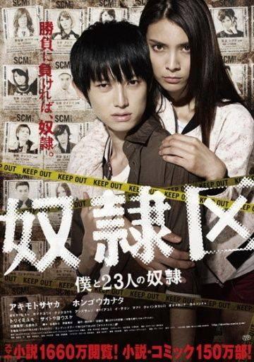 Я и 23 раба / Doreiku: Boku to 23-nin no dorei (2014)