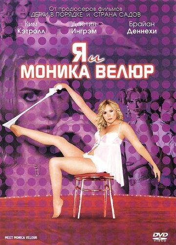 Я и Моника Велюр / Meet Monica Velour (2010)