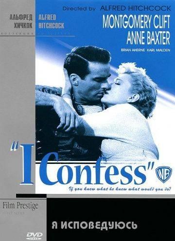 Я исповедуюсь / I Confess (1953)