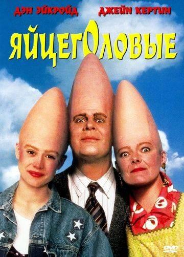 Яйцеголовые / Coneheads (1993)