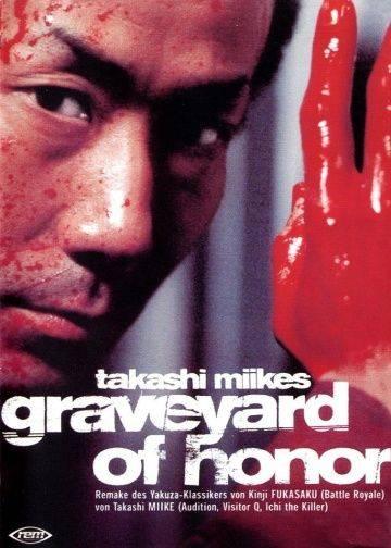 Якудза: Кладбище чести / Shin Jingi no Hakaba (2002)