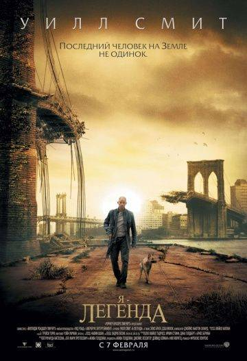 Я – легенда / I Am Legend (2007)