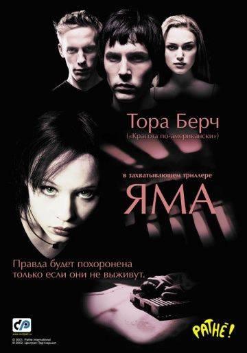 Яма / The Hole (2001)