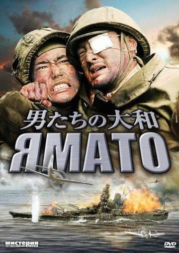Ямато / Otoko-tachi no Yamato (2005)