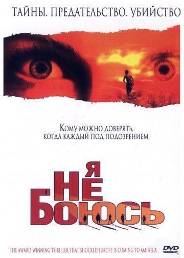 Я не боюсь / Io non ho paura (2003)