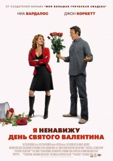 Я ненавижу день Святого Валентина / I Hate Valentine's Day (2009)