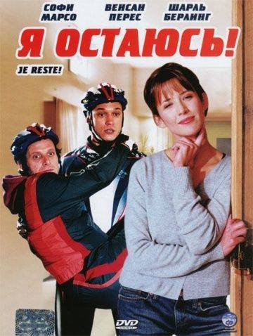 Я остаюсь! / Je reste! (2003)