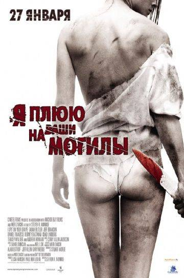 Я плюю на ваши могилы / I Spit on Your Grave (2010)