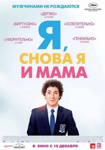 Я, снова я и мама / Les garons et Guillaume,  table! (2013)
