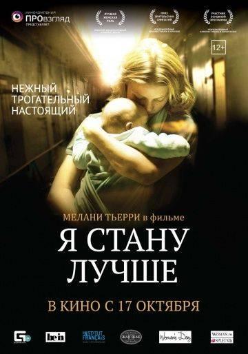Я стану лучше / Ombline (2012)