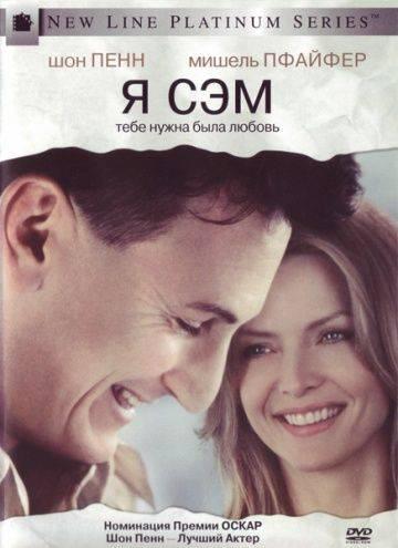 Я – Сэм / I Am Sam (2001)