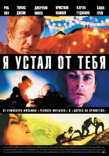 Я устал от тебя / I Melt with You (2011)