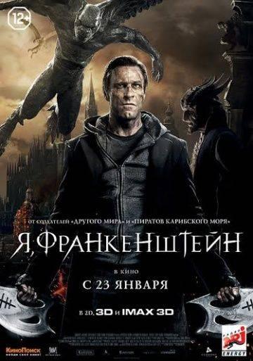 Я, Франкенштейн / I, Frankenstein (2013)