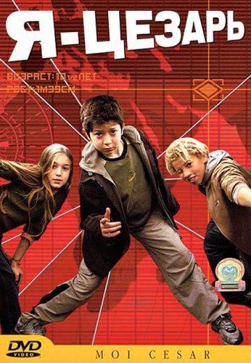 Я, Цезарь / Moi Csar, 10 ans 1/2, 1m39 (2003)