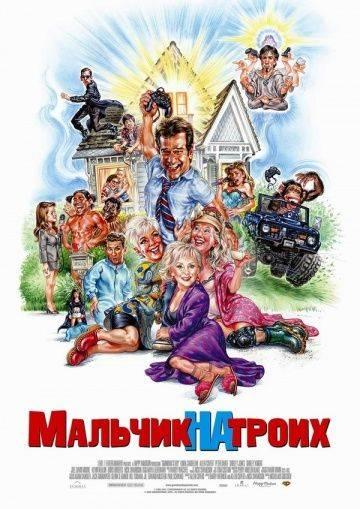 Мальчик на троих / Grandma's Boy (2006)