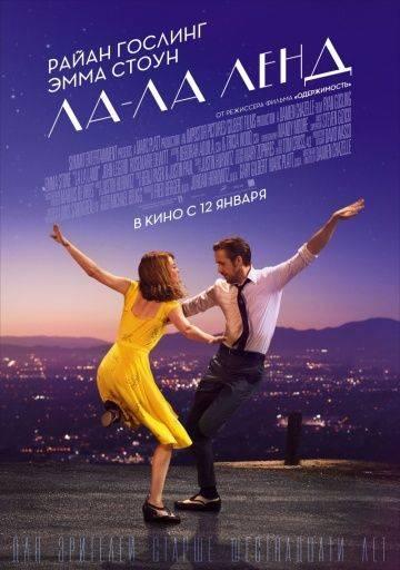 Ла-Ла Ленд / La La Land (2016)