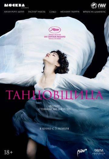 Танцовщица / La danseuse (2016)
