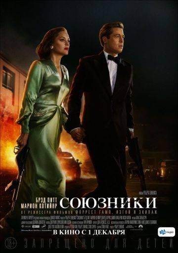 Союзники / Allied (2016)