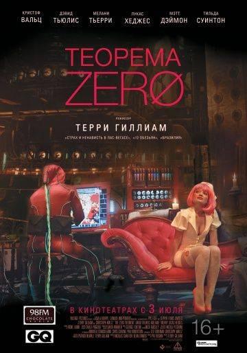 Теорема Зеро / The Zero Theorem (2013)