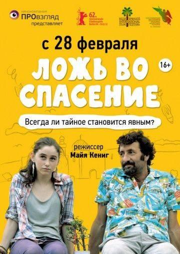Ложь во спасение / Orhim le-rega (2011)