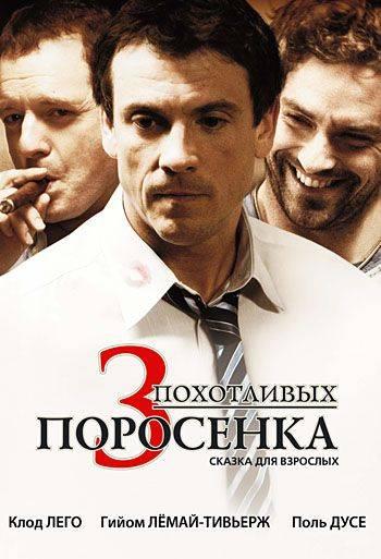 3 похотливых поросенка / Les 3 p'tits cochons (2007)