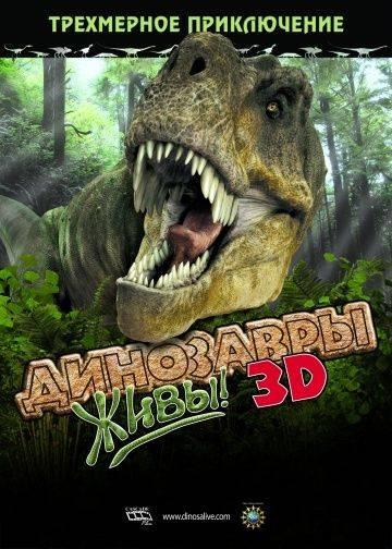 Динозавры живы! 3D / Dinosaurs Alive (2007)