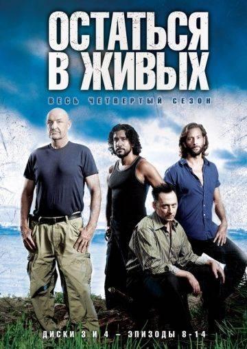 Остаться в живых / Lost (2004)