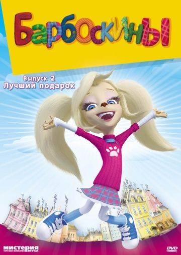 Барбоскины (2011)