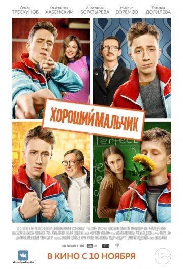 Хороший мальчик (2016)