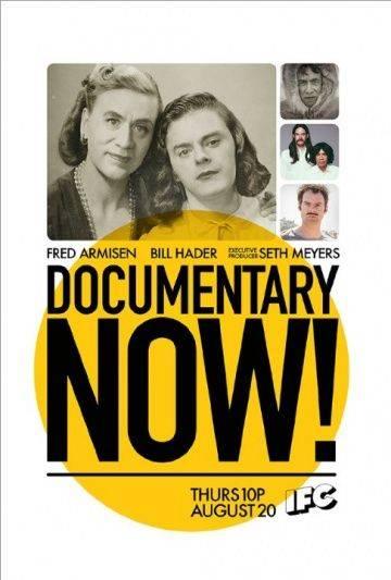 Документалистика сегодня! / Documentary Now! (2015)